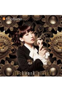 (CD)「クロックワーク・プラネット」オープニングテーマ clockwork planet(初回限定盤)/fripSide