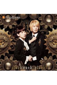 (CD)「クロックワーク・プラネット」オープニングテーマ clockwork planet(通常盤)/fripSide