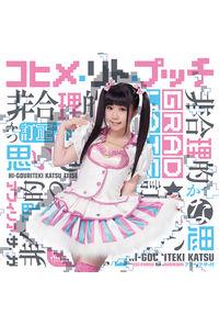 (CD)「CHAOS;CHILD らぶChu☆Chu!!」オープニングテーマ 非合理的かつ訂正不能な思い込み(コヒメ卒業盤) /アフィリア・サーガ