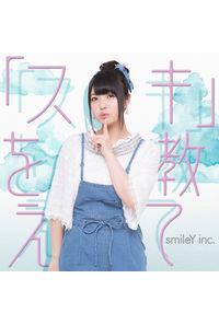 (CD)「恋愛暴君」エンディングテーマ 「スキ」を教えて/smileY inc.