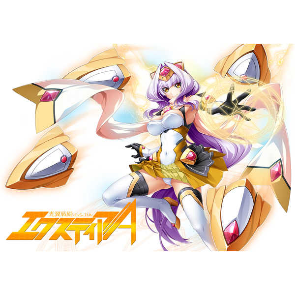 (PC)光翼戦姫エクスティアA