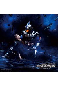 (CD)仮面ライダーアマゾンズSEASON II、仮面ライダーアマゾンズ主題歌