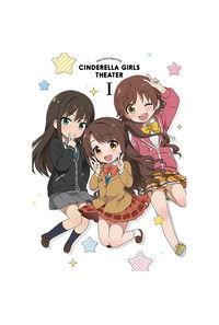 (DVD)アイドルマスター シンデレラガールズ劇場 第1巻