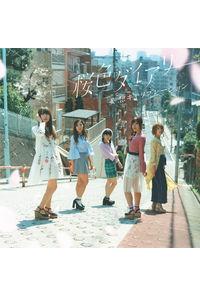 (CD)「冴えない彼女の育てかた♭」エンディングテーマ 桜色ダイアリー(初回生産限定盤)