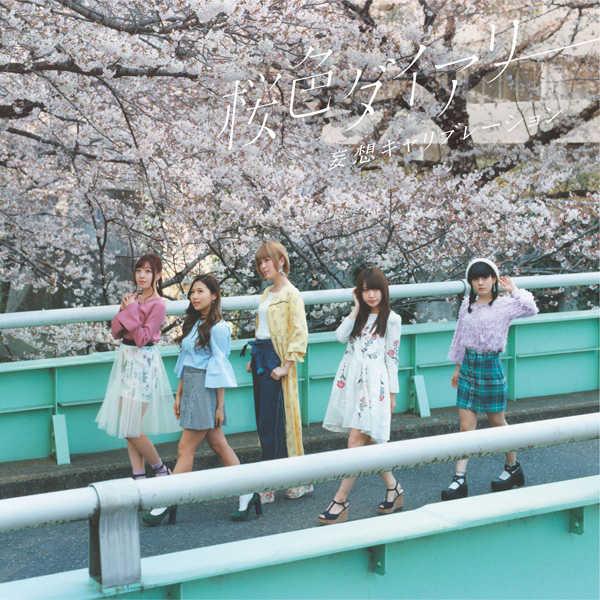 (CD)「冴えない彼女の育てかた♭」エンディングテーマ 桜色ダイアリー(通常盤)