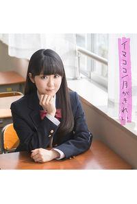(CD)「月がきれい」オープニング&エンディングテーマ イマココ/月がきれい(初回限定盤)/東山奈央