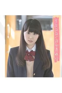 (CD)「月がきれい」オープニング&エンディングテーマ イマココ/月がきれい(通常盤)/東山奈央