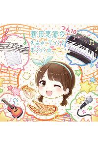 (CD)新田恵海のえみゅーじっく♪ まじっく☆ つん10