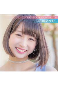 (CD)「フューチャーカード バディファイト」エンディングテーマ 向い風にファイト!(生産限定盤)