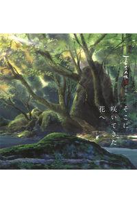 (CD)夏目友人帳 伍・陸 音楽集 そこに咲いてきた花へ