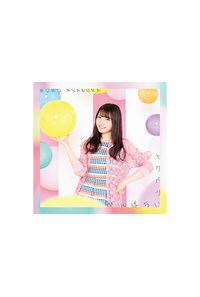 (CD)「プリプリちぃちゃん!!」オープニングテーマ トクベツいちばん!!(通常盤)/麻倉もも