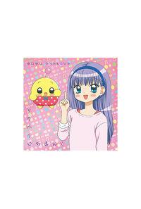 (CD)「プリプリちぃちゃん!!」オープニングテーマ トクベツいちばん!!(期間生産限定盤)/麻倉もも