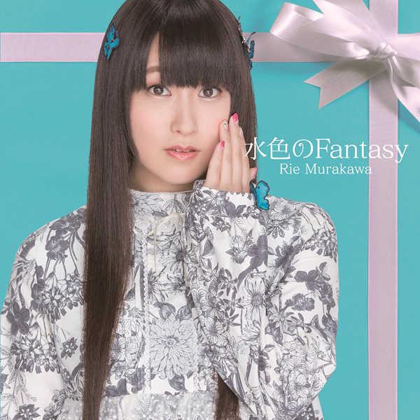 (CD)「フレームアームズ・ガール」オープニングテーマ Tiny Tiny/水色のFantasy(初回限定盤B)/村川梨衣