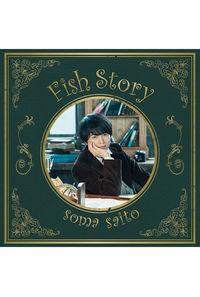 (CD)フィッシュストーリー(初回生産限定盤)/斉藤壮馬