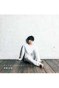 (CD)フィッシュストーリー(通常盤)/斉藤壮馬