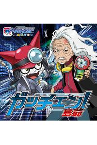 (CD)「デジモンユニバース アプリモンスターズ」オープニングテーマ ガッチェン!(初回限定盤)