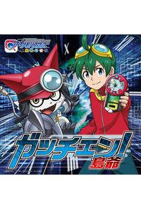 (CD)「デジモンユニバース アプリモンスターズ」オープニングテーマ ガッチェン!(通常盤)