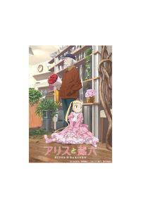 (BD)アリスと蔵六 Blu-ray Box 2(特装限定版)