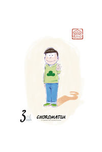 (DVD)松セレクション「三男 チョロ松」