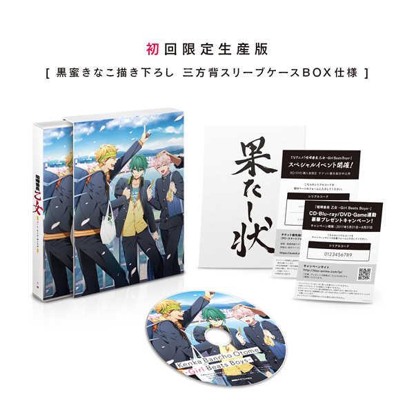 (BD)喧嘩番長 乙女 -Girl Beats Boys- Blu-ray 上巻