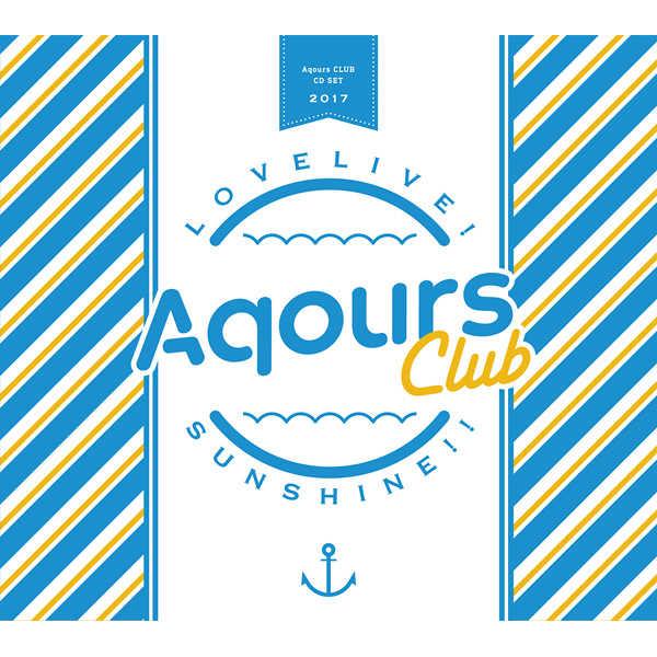 (CD)ラブライブ!サンシャイン!! Aqours CLUB CD SET(期間限定生産)