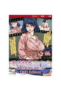 (DVD)母子相姦アパート~離婚した母と息子の共同性活~ [DVD Edition]