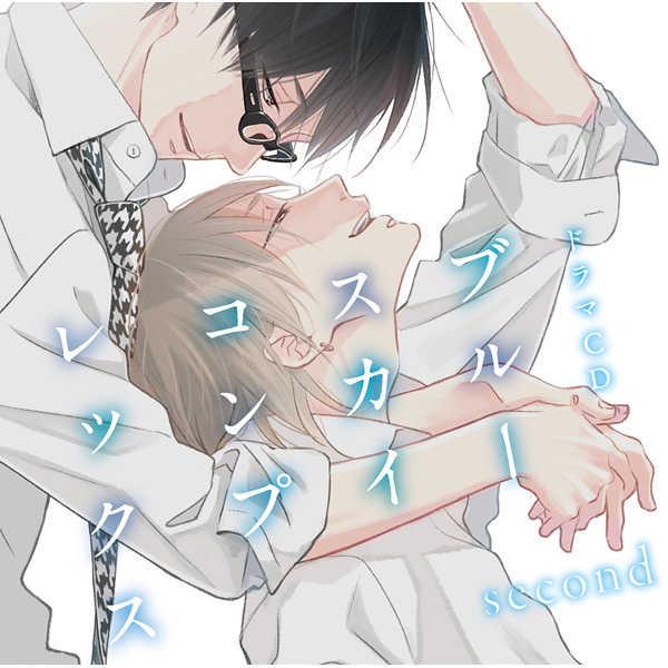 (CD)ドラマCD「ブルースカイコンプレックス second」