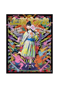 (BD)上坂すみれのひとり相撲2016~サイケデリック巡業~&超中野大陸の逆襲 群星の巻
