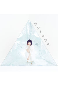 (CD)サントロワ∴(通常盤)/南條愛乃