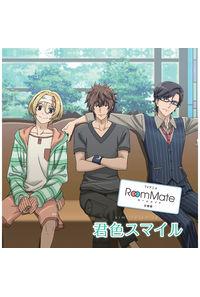 (CD)「Room Mate」テーマソング 君色スマイル