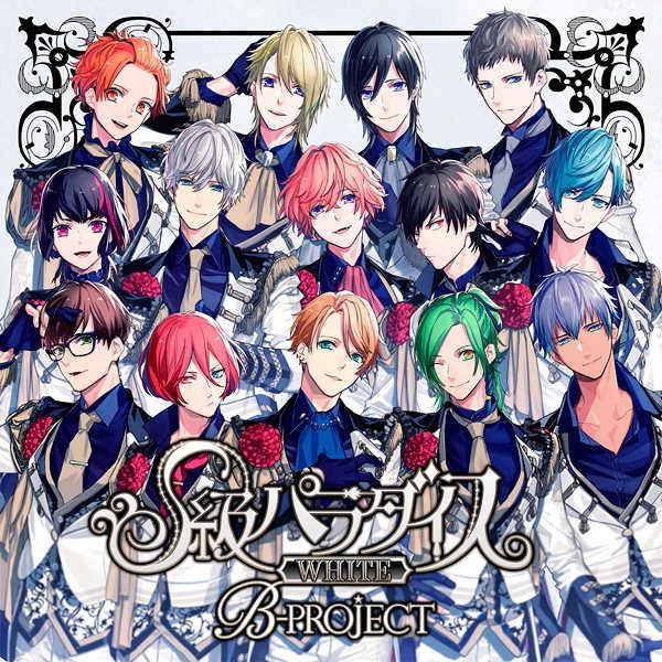 (CD)B-PROJECT 1stアルバム S級パラダイス WHITE(初回生産限定盤)