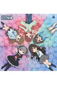 (CD)「アイドルマスター シンデレラガールズ劇場」エンディングテーマ THE IDOLM@STER CINDERELLA GIRLS LITTLE STARS! エチュードは1曲だけ