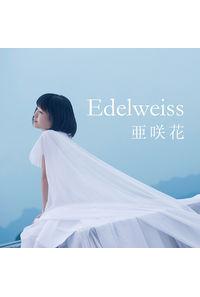 (CD)「セントールの悩み」エンディングテーマ Edelweiss(DVD付盤)/亜咲花