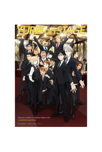(DVD)ユーリ!!! on STAGE DVD