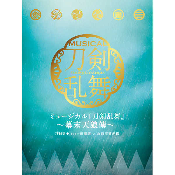 (CD)ミュージカル『刀剣乱舞』 ~幕末天狼傳~(初回限定盤A)