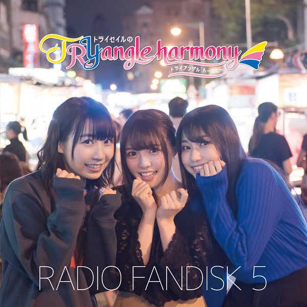 (CD)TrySailのTRYangle harmony RADIO FANDISK 5