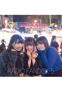 (CD)TrySailのTRYangle harmony RADIO FANDISK 5