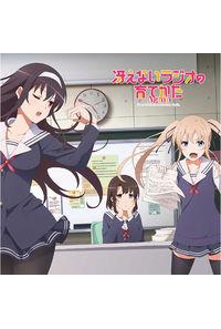 (CD)ラジオCD「冴えないラジオの育てかた Again」