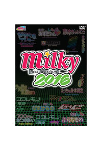 (DVD)Milky Best Selection 2016