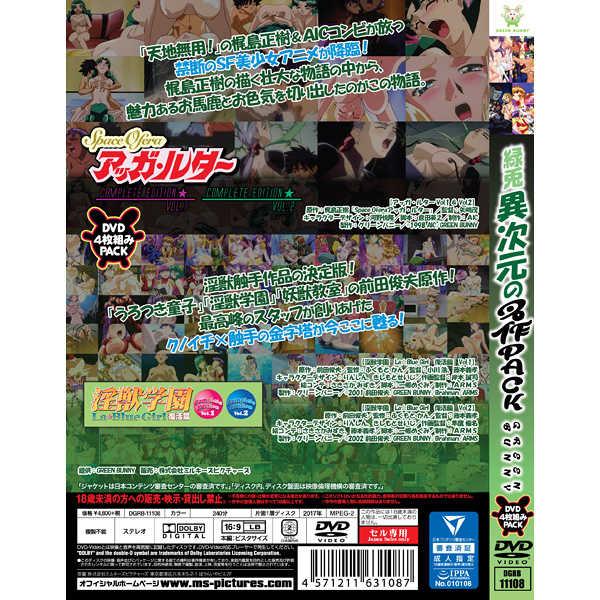 (DVD)緑兎・異次元の名作pack