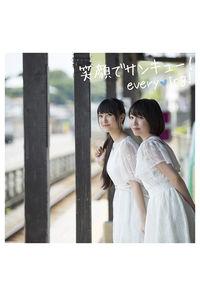 (CD)笑顔でサンキュー(通常盤)/every・ing!