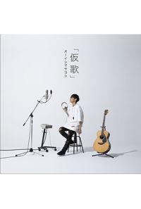 (CD)「けものフレンズ」オープニングテーマ、「A3!(エースリー)」テーマソング他収録 カバーアルバム「仮歌」/オーイシマサヨシ
