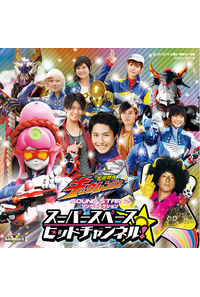 (CD)宇宙戦隊キュウレンジャー サウンドスター2 ソングコレクション スーパースペースヒットチャンネル!