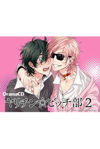 (CD)ドラマCD ヤリチン☆ビッチ部 2