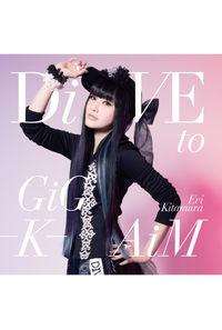 (CD)DiVE to GiG - K - AiM (初回限定盤)/喜多村英梨