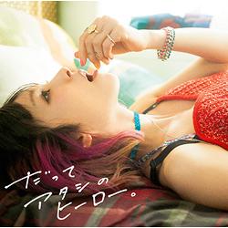 (CD)「僕のヒーローアカデミア」エンディングテーマ だってアタシのヒーロー。(初回生産限定盤)/LiSA