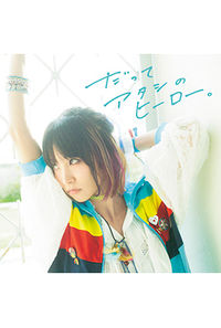 (CD)「僕のヒーローアカデミア」エンディングテーマ だってアタシのヒーロー。(通常盤)/LiSA