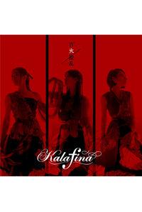 (CD)「活撃 刀剣乱舞」エンディングテーマ 百火撩乱(初回生産限定盤B)/Kalafina