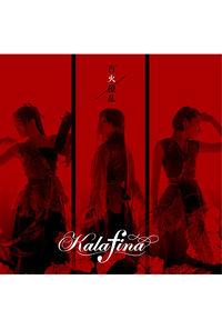 (CD)「活撃 刀剣乱舞」エンディングテーマ 百火撩乱(通常盤)/Kalafina
