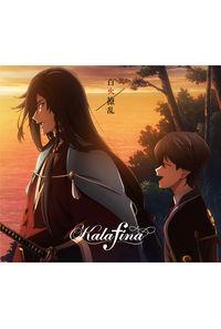 (CD)「活撃 刀剣乱舞」エンディングテーマ 百火撩乱(期間生産限定盤)/Kalafina